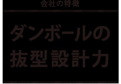 会社の特徴_ダンボールの抜型設計力