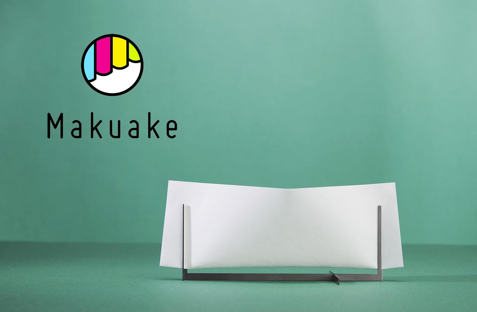 PPH_makuake